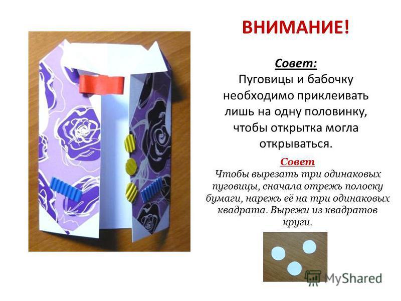 ВНИМАНИЕ! Совет: Пуговицы и бабочку необходимо приклеивать лишь на одну половинку, чтобы открытка могла открываться. Совет Чтобы вырезать три одинаковых пуговицы, сначала отрежь полоску бумаги, нарежь её на три одинаковых квадрата. Вырежи из квадрато
