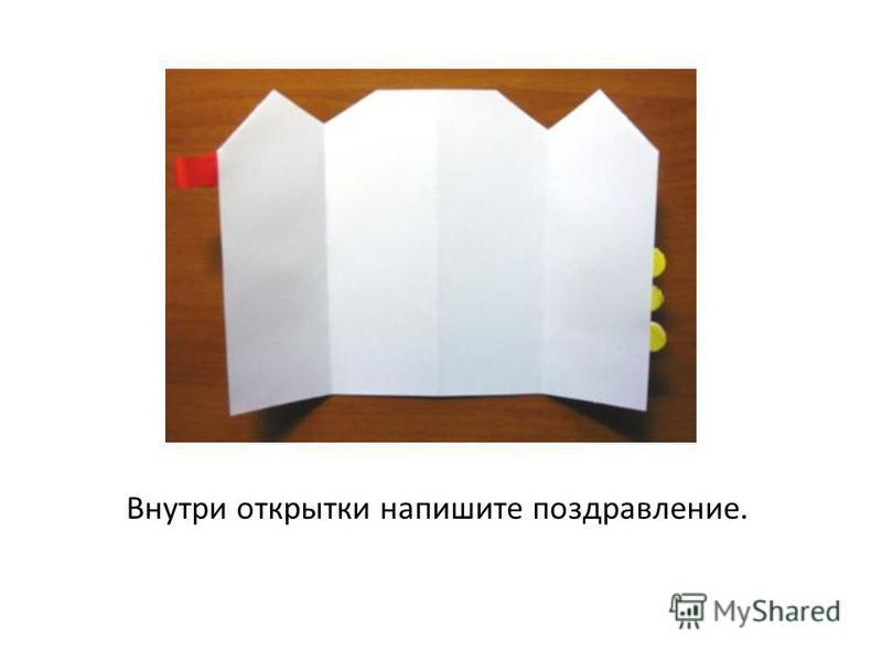 Внутри открытки напишите поздравление.