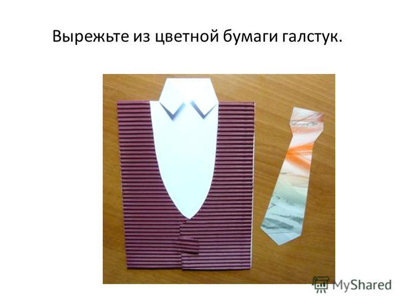Вырежьте из цветной бумаги галстук.