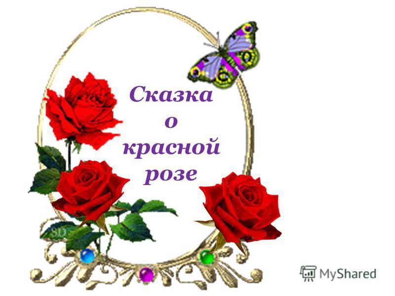 Сказка о красной розе