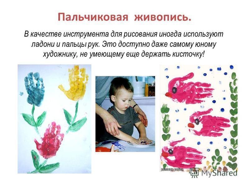 Пальчиковая живопись. В качестве инструмента для рисования иногда используют ладони и пальцы рук. Это доступно даже самому юному художнику, не умеющему еще держать кисточку!
