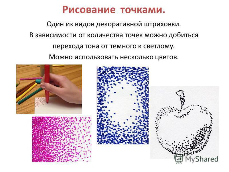 Рисование точками. Один из видов декоративной штриховки. В зависимости от количества точек можно добиться перехода тона от темного к светлому. Можно использовать несколько цветов.