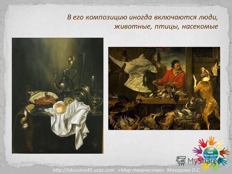 В его композицию иногда включаются люди, животные, птицы, насекомые