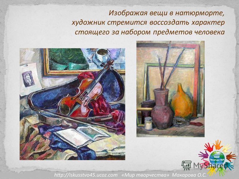 Изображая вещи в натюрморте, художник стремится воссоздать характер стоящего за набором предметов человека