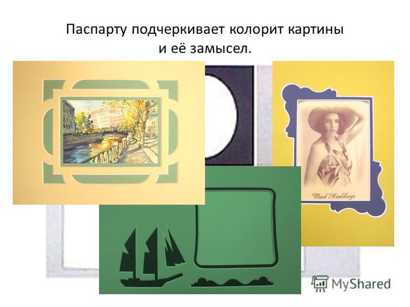 Паспарту подчеркивает колорит картины и её замысел.
