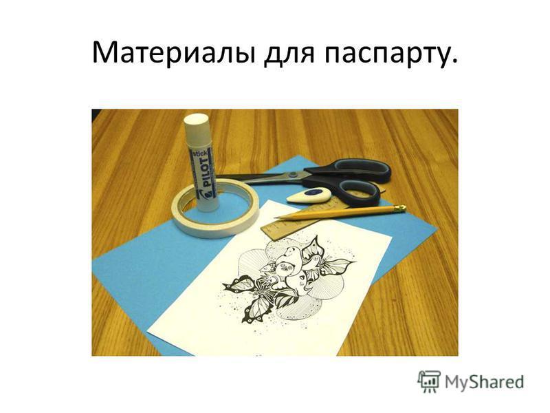 Материалы для паспарту.