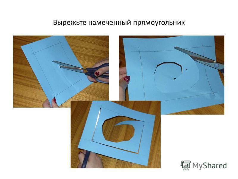 Вырежьте намеченный прямоугольник