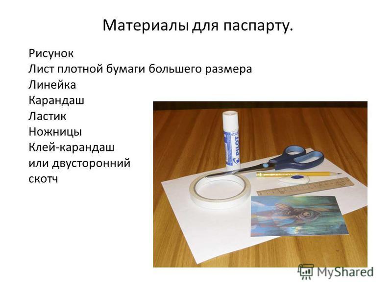 Материалы для паспарту. Рисунок Лист плотной бумаги большего размера Линейка Карандаш Ластик Ножницы Клей-карандаш или двусторонний скотч