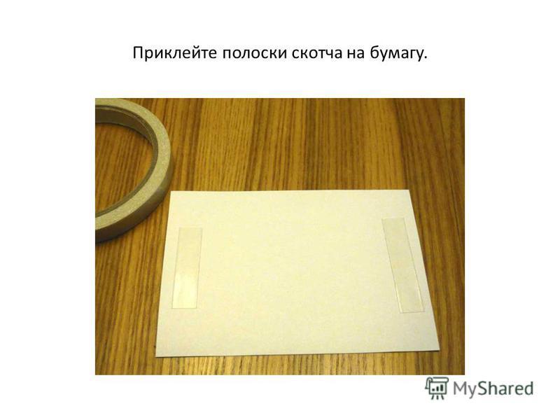Приклейте полоски скотча на бумагу.