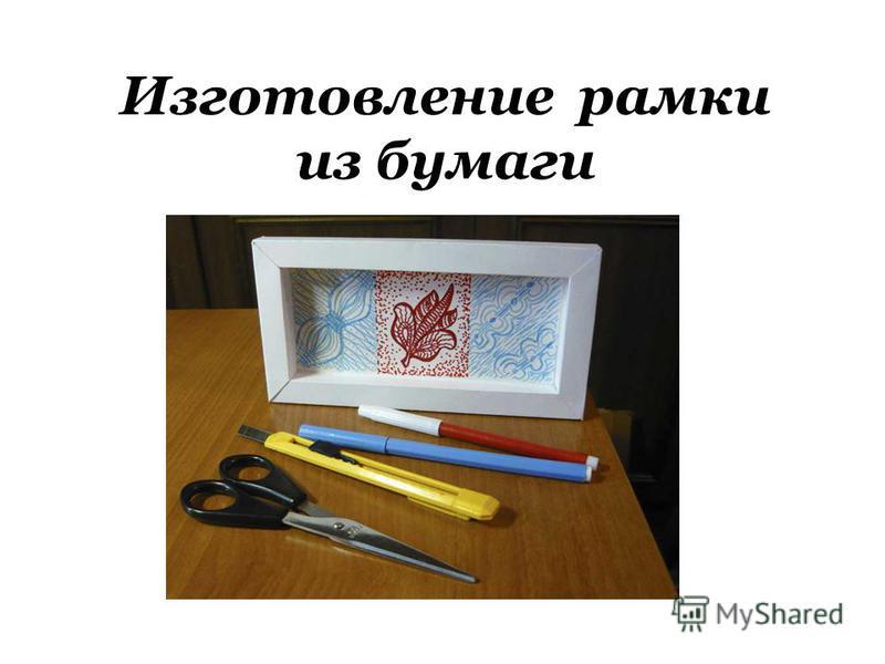 Изготовление рамки из бумаги