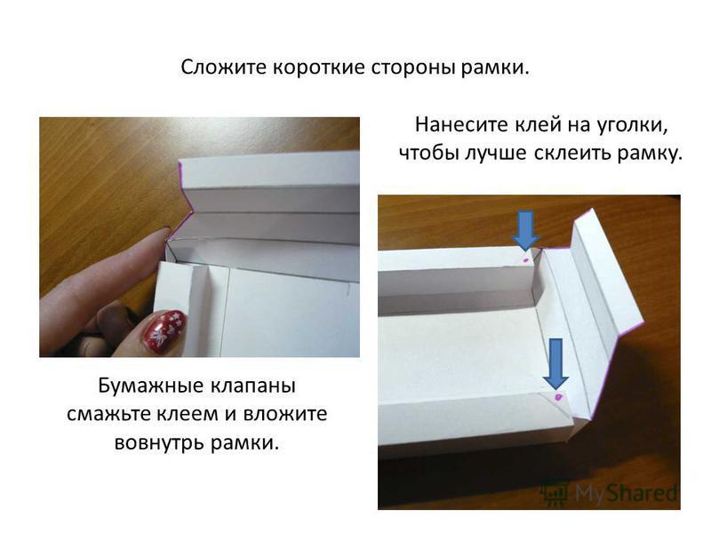 Сложите короткие стороны рамки. Бумажные клапаны смажьте клеем и вложите вовнутрь рамки. Нанесите клей на уголки, чтобы лучше склеить рамку.