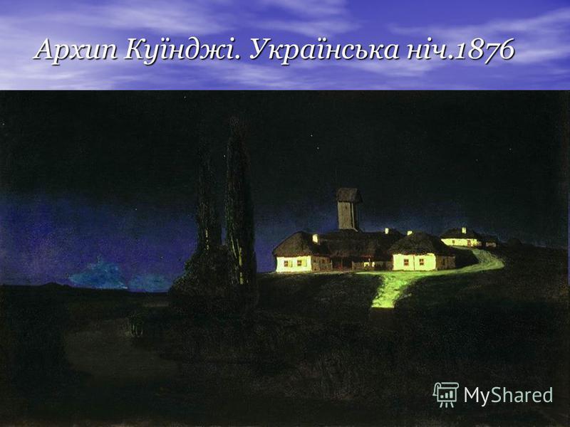 Архип Куїнджі. Українська ніч.1876