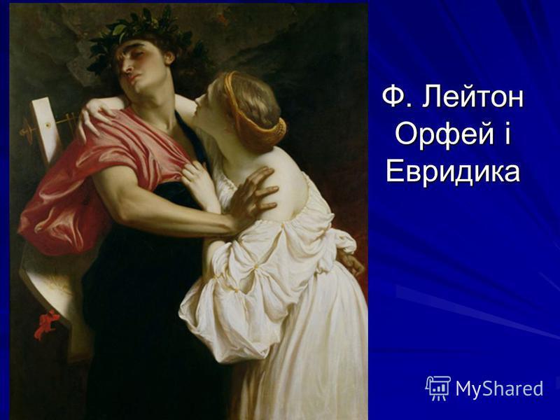 Ф. Лейтон Орфей і Евридика