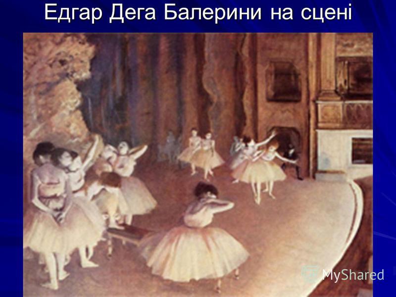 Едгар Дега Балерини на сцені