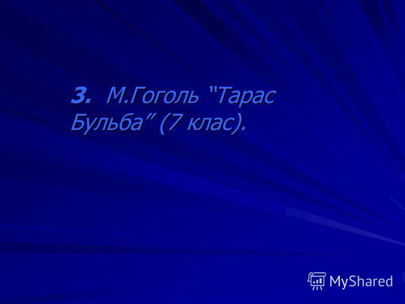 3. М.Гоголь Тарас Бульба (7 клас).