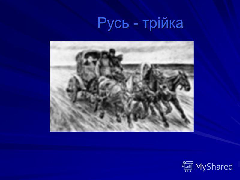 Русь - трійка