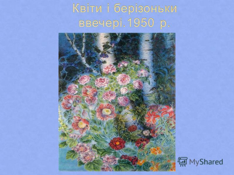 Дивовижно зображувала Білокур кожну квітку ! Її обриси такі прекрасні, а барви такі ніжні, тремтливі, що реально відчувається поетична стильовість української квітки. Дивлячись на них, ви мовби відчуваєте їх запах, свіжість повітря.