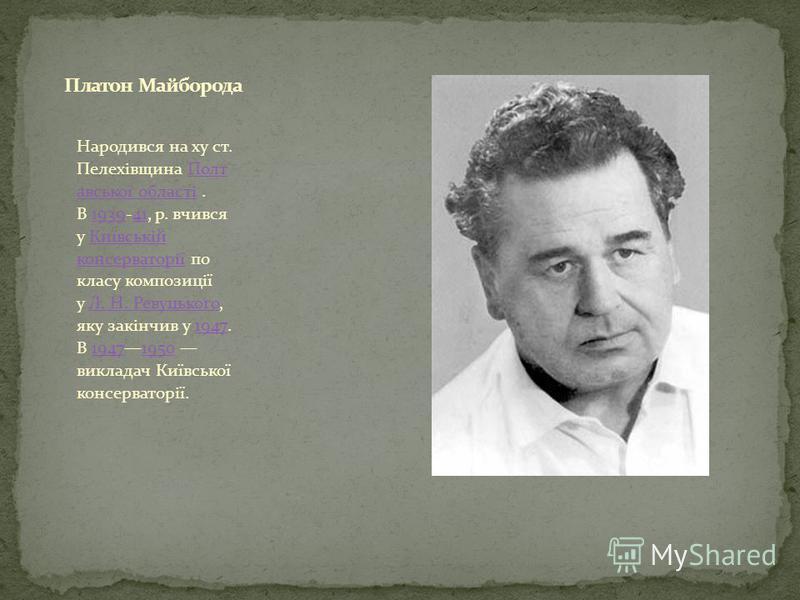 Народився на ху ст. Пелехівщина Полт авської області. В 1939-41, р. вчився у Київській консерваторії по класу композиції у Л. Н. Ревуцького, яку закінчив у 1947. В 19471950 викладач Київської консерваторії.Полт авської області193941Київській консерва