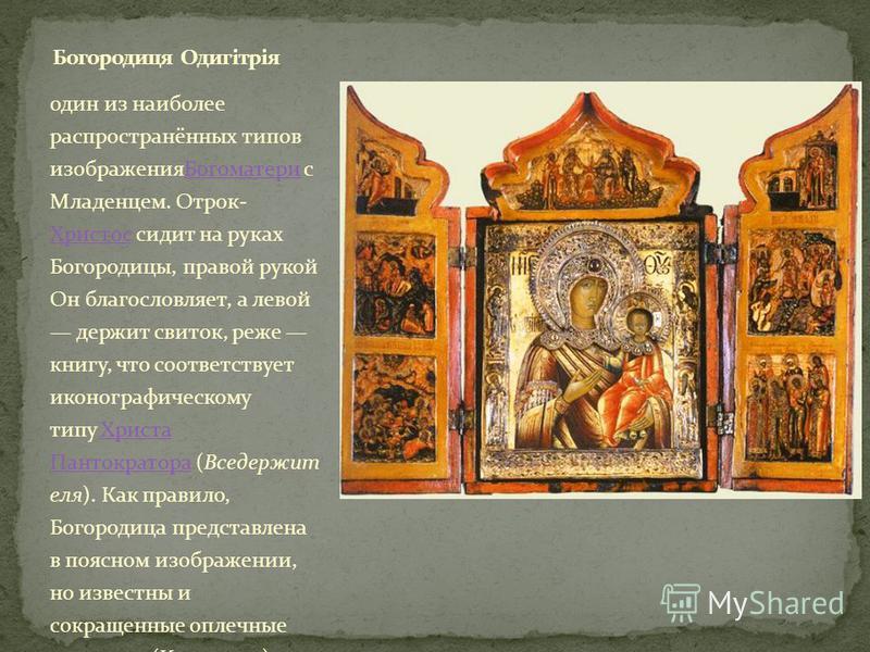 один из наиболее распространённых типов изображенияБогоматери с Младенцем. Отрок- Христос сидит на руках Богородицы, правой рукой Он благословляет, а левой держит свиток, реже книгу, что соответствует иконографическому типу Христа Пантократора (Вседе