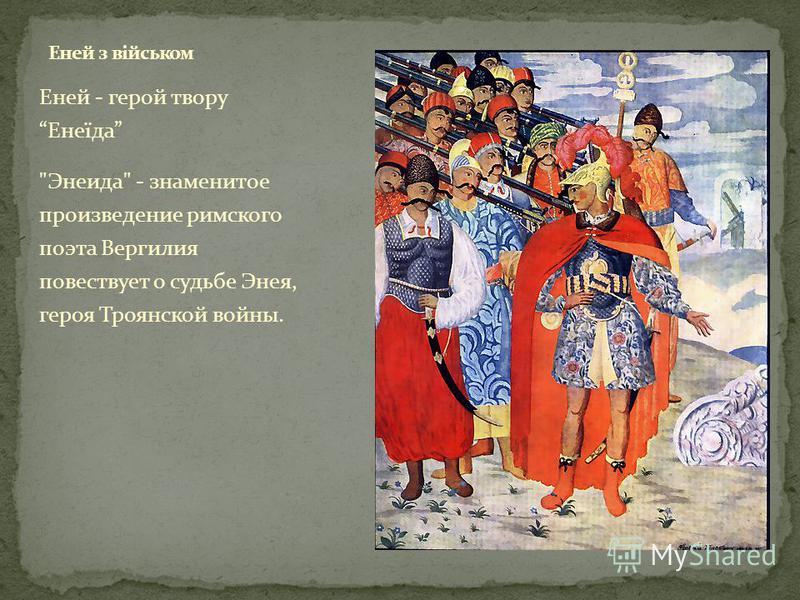 Еней - герой твору Енеїда Энеида - знаменитое произведение римского поэта Вергилия повествует о судьбе Энея, героя Троянской войны.