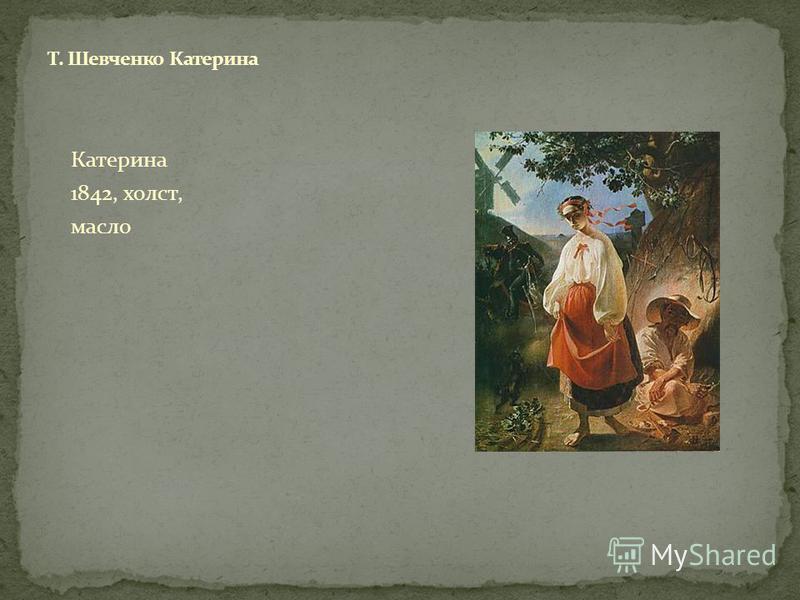 Катерина 1842, холст, масло