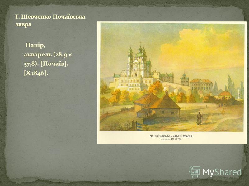 Папір, акварель (28,9 × 37,8). [Почаїв]. [X 1846].