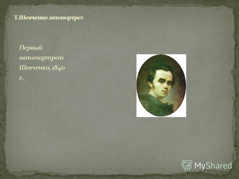 Первый автопортрет Шевченко, 1840 г.