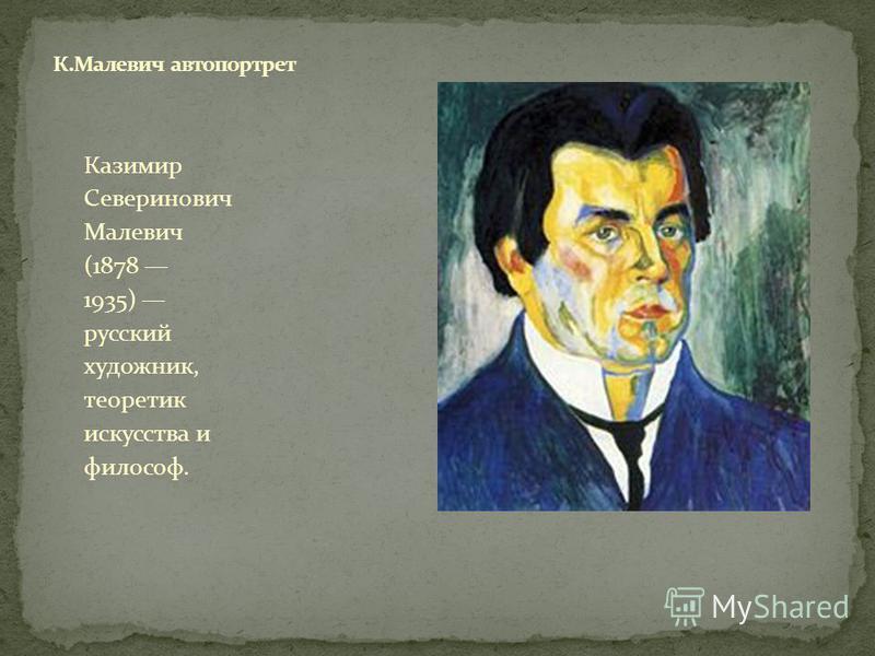 Казимир Северинович Малевич (1878 1935) русский художник, теоретик искусства и философ.