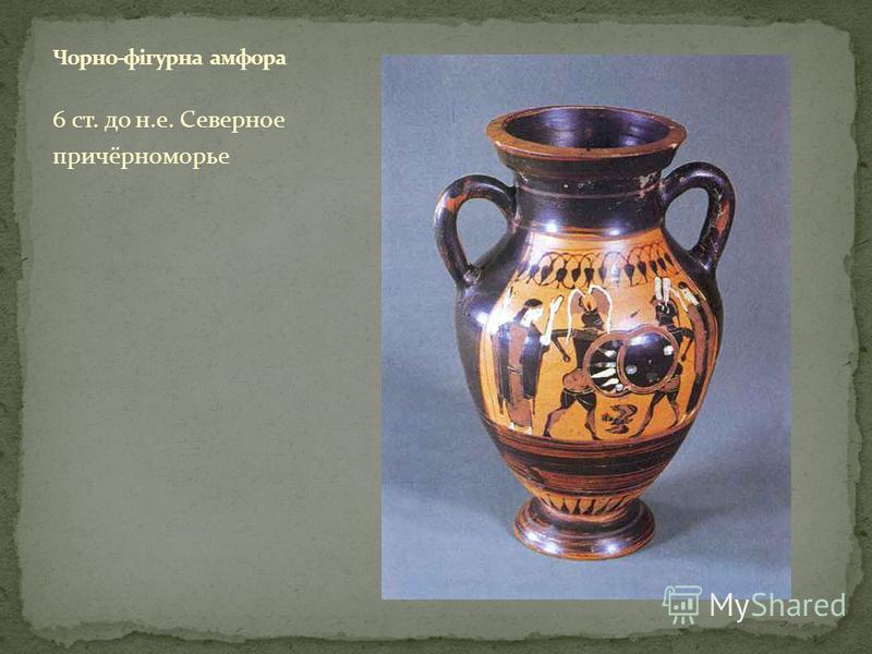 6 ст. до н.е. Северное причёрноморье