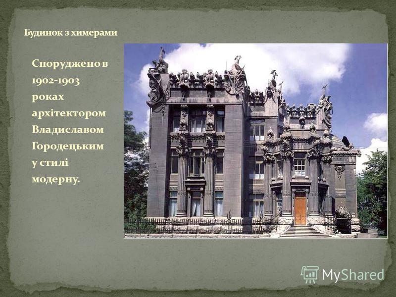 Споруджено в 1902-1903 роках архітектором Владиславом Городецьким у стилі модерну.