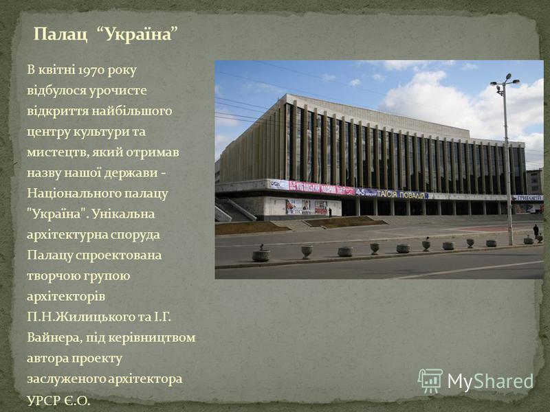 В квітні 1970 року відбулося урочисте відкриття найбільшого центру культури та мистецтв, який отримав назву нашої держави - Національного палацу