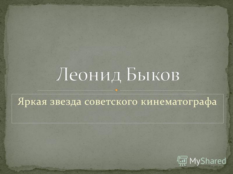 Яркая звезда советского кинематографа