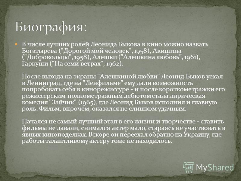 В числе лучших ролей Леонида Быкова в кино можно назвать Богатырева (
