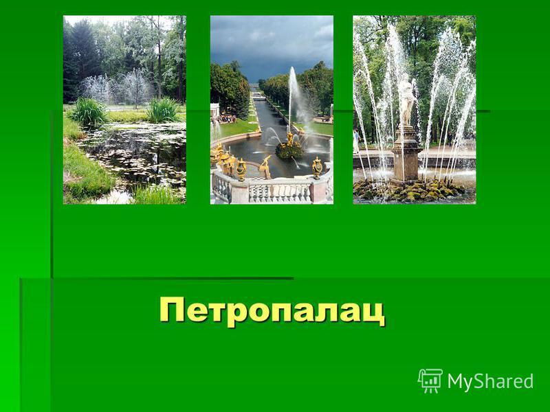 Петропалац