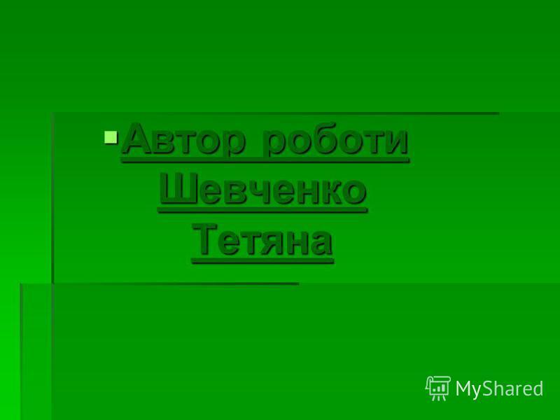 Автор роботи Шевченко Тетяна