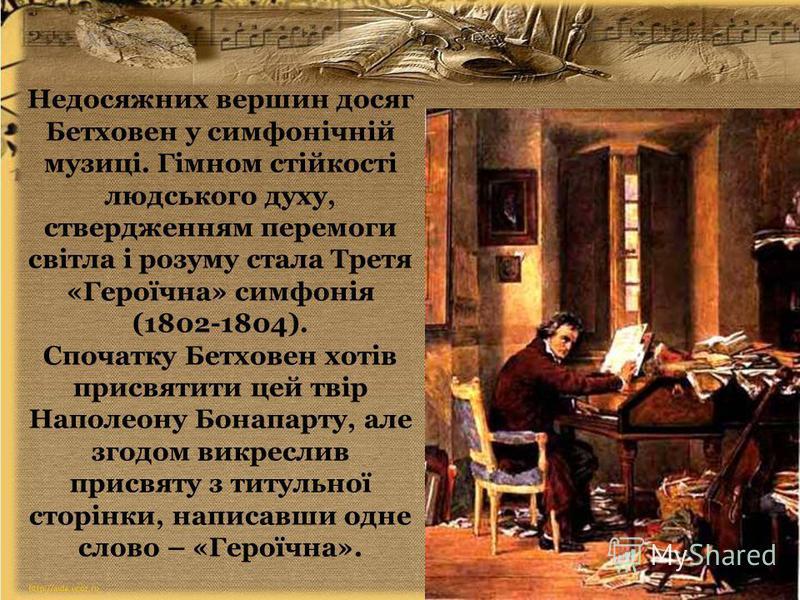 Шоста «Пасторальна» симфонія (1808) була написана під впливом народних пісень і веселих танцювальних мотивів. Вона мала підзаголовок «Згадки про сільське життя». Недосяжних вершин досяг Бетховен у симфонічній музиці. Гімном стійкості людського духу,