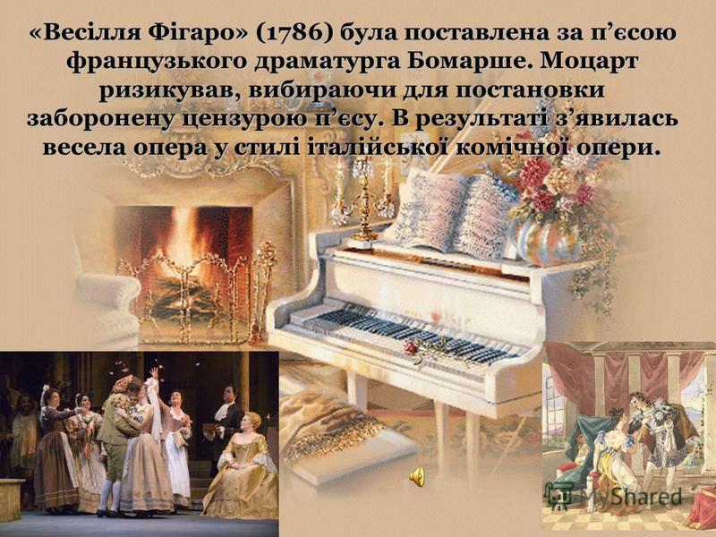 «Весілля Фігаро» (1786) була поставлена за пєсою французького драматурга Бомарше. Моцарт ризикував, вибираючи для постановки заборонену цензурою пєсу. В результаті зявилась весела опера у стилі італійської комічної опери.
