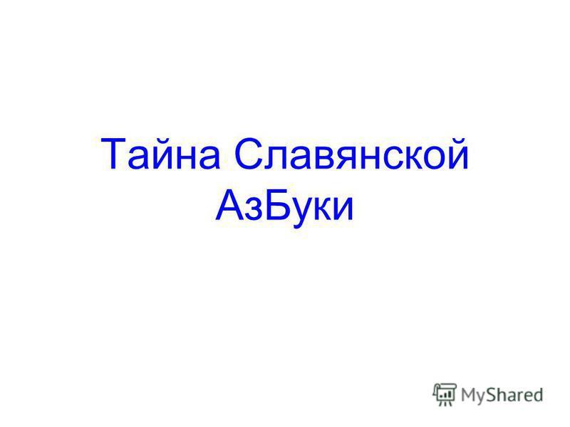 Тайна Славянской Аз Буки