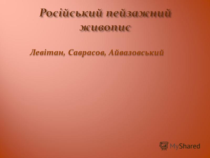 Левітан, Саврасов, Айвазовський