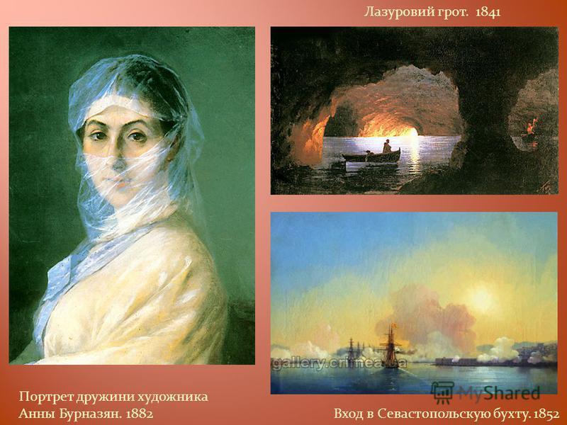Лазуровий грот. 1841 Вход в Севастопольскую бухту. 1852 Портрет дружини художника Анны Бурназян. 1882