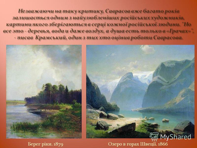 Берег ріки. 1879Озеро в горах Швеції. 1866