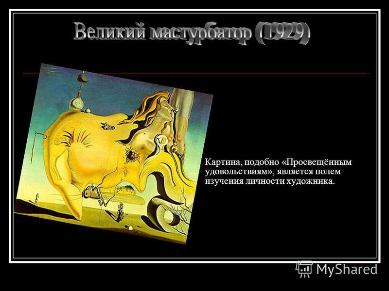Картина, подобно «Просвещённым удовольствиям», является полем изучения личности художника.