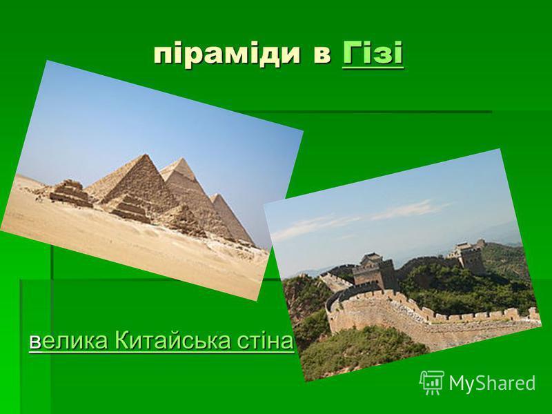 піраміди в Гізі Гізі велика Китайська стіна елика Китайська стінаелика Китайська стіна