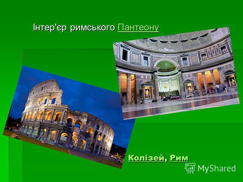 КолізейКолізей, Рим Рим КолізейРим Інтер'єр римського Пантеону Пантеону