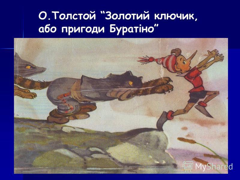 О.Толстой Золотий ключик, або пригоди Буратіно