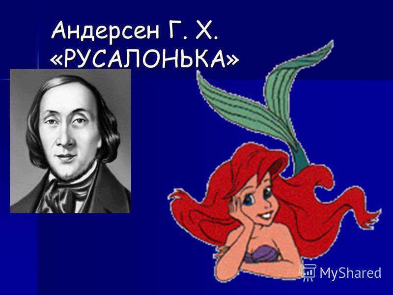 Андерсен Г. Х. «РУСАЛОНЬКА»