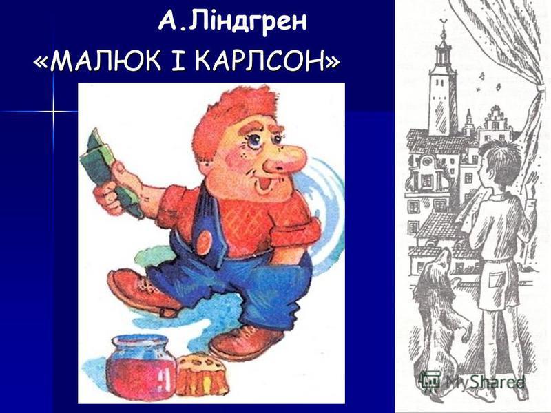 «МАЛЮК І КАРЛСОН» А.Ліндгрен