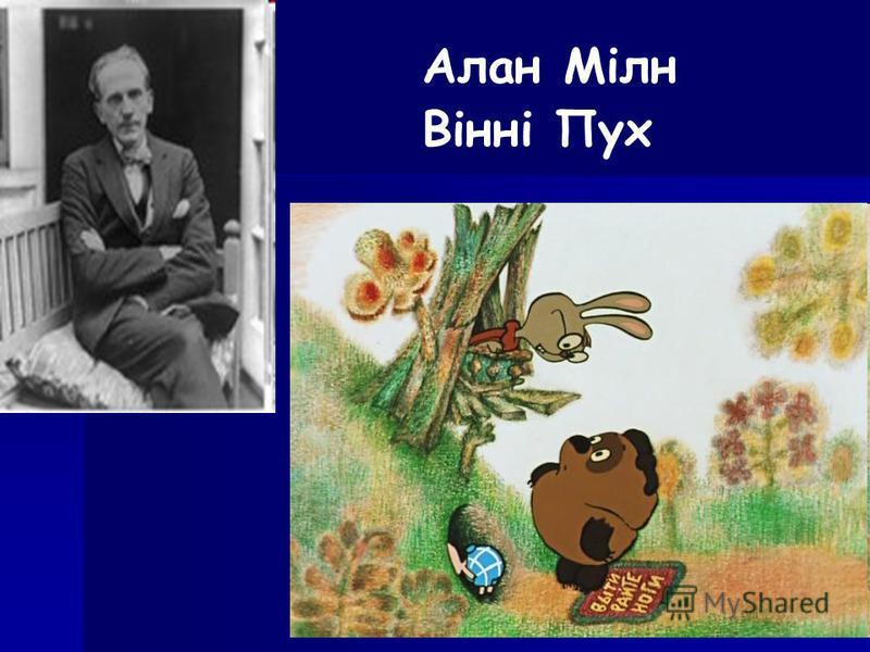 Алан Мілн Вінні Пух