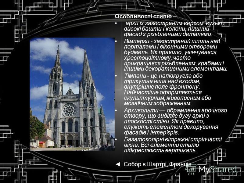 Особливості стилю – арки із загостреним верхом, вузькі і високі башти і колони, пишний фасад з різьбленими деталями. Вімперги - загострений шпиль над порталами і віконними отворами будівель. Як правило, увінчувався хрестоцвітному, часто прикрашався р