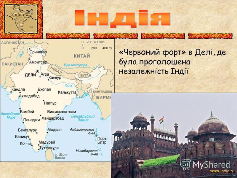 «Червоний форт» в Делі, де була проголошена незалежність Індії